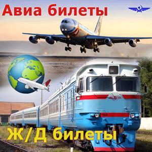 Авиа- и ж/д билеты Ерофея Павловича