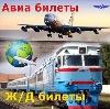 Авиа- и ж/д билеты в Ерофее Павловиче