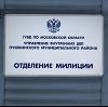 Отделения полиции в Ерофее Павловиче
